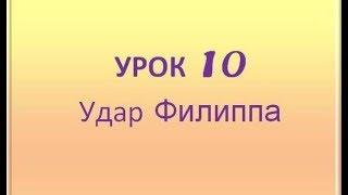 Урок 10. Удар Филиппа. Международные шашки. Видеоуроки