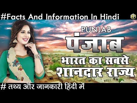 पंजाब भारत का सबसे शानदार राज्य जाने रोचक तथ्य Punjab Facts And Informations In Hindi