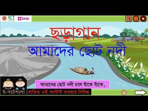 Bangla class 2 path 9 Rhyme Amader choto nodi | বাংলা ২য় শ্রেণি পাঠ ৯ আমাদের ছোট নদী ছড়াগান