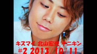 """キスマイ 北山宏光の""""ナニキン"""" #2 2013/10/11."""