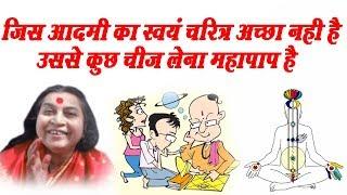 जिस आदमी का स्वयं चरित्र आच्छा नही है उससे कुछ भी चीज लेना महापाप है || Mata Ji Speech || 16-03-1979