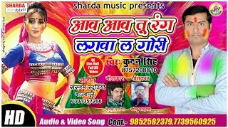 2019 Live Bhojpuri Holi Song Aawa Aawa Tu Rang Lagwa La Gori Kundan Sing Bhojpuri DJ Song
