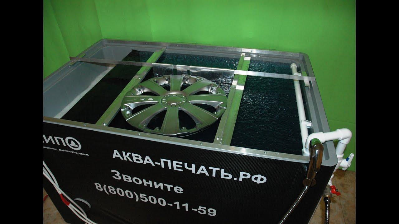 Интернет магазин fusion technologies – у нас вы можете купить любое оборудование для аквапринта (аквапечати). Продажа ванн и другого.