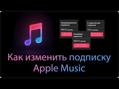Управление подпиской на Apple Music