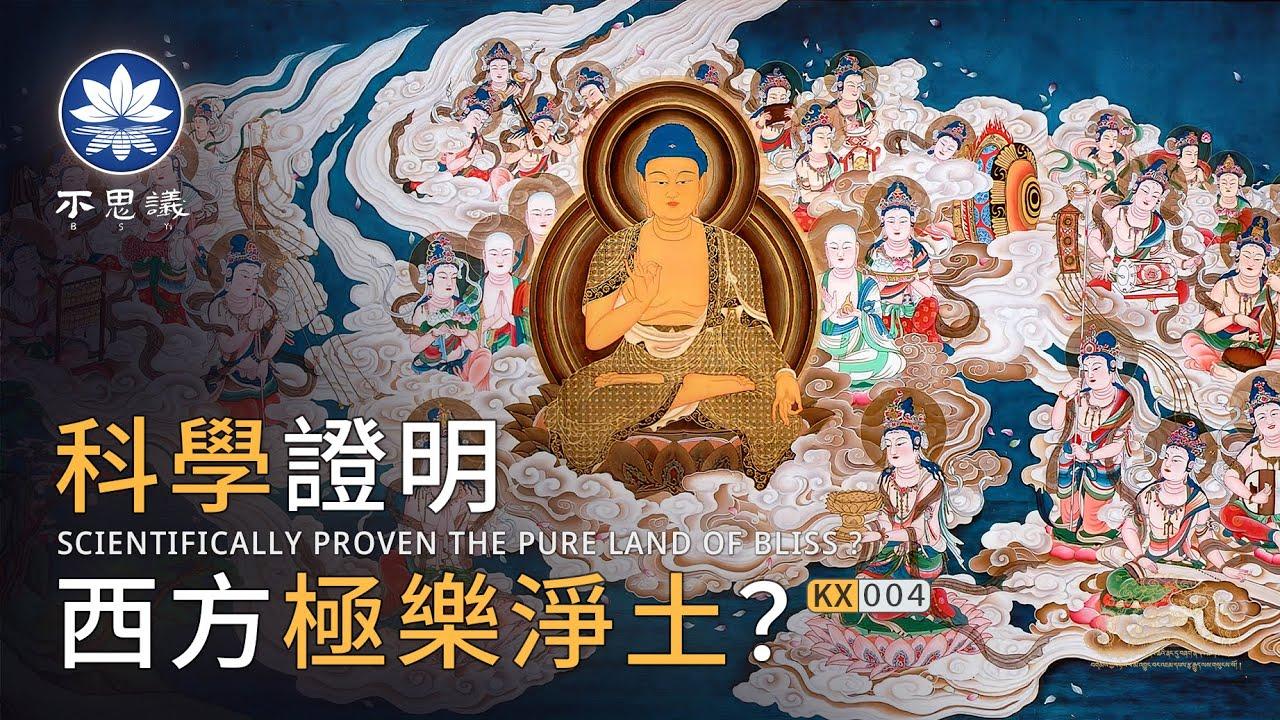 9位世界「頂尖科學家」對真實宇宙的看法與「佛教」不謀而合 -【淨土法門的科學觀】潘宗光院士論文   不思議BSYi