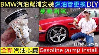 (全新汽油心臟) BMW 汽油幫浦安裝 DIY【E36燃油管更換/發動測試】下集Gasoline pump install Fuel pipe replacement白同學DIY教室