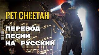 Twenty One Pilots – Pet Cheetah (Rus Sub) Перевод песни | текст песни на русском