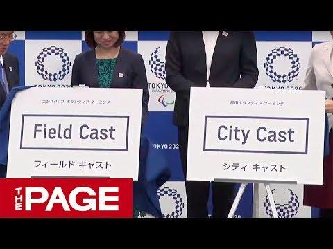 東京五輪大会ボランティアの名称が「フィールドキャスト」に決定(2019年1月28日)
