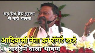 इस आदिवासी नेता ने कहा कुछ विदेशी अभी रह गए है उन्हें भी देश से खदेड़ना होगा | Manmohan Shah Batti MP3