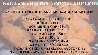 Відеорецепт: Баклажани по-корсиканськи