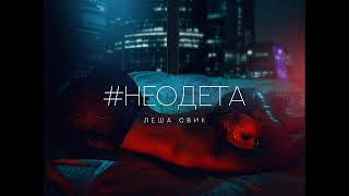 Леша Свик - #Неодета