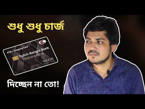Debit Cards - Dutch-Bangla Bank শুধু শুধু চার্জ দিচ্ছেন না তো!