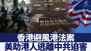 美國會提庇護法案 助港人逃離中共迫害|@新唐人亞太電視台NTDAPTV |20200702