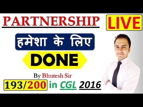Partnership || LIVE SESSION || for SSC CGL, Bank po and all competitive exams