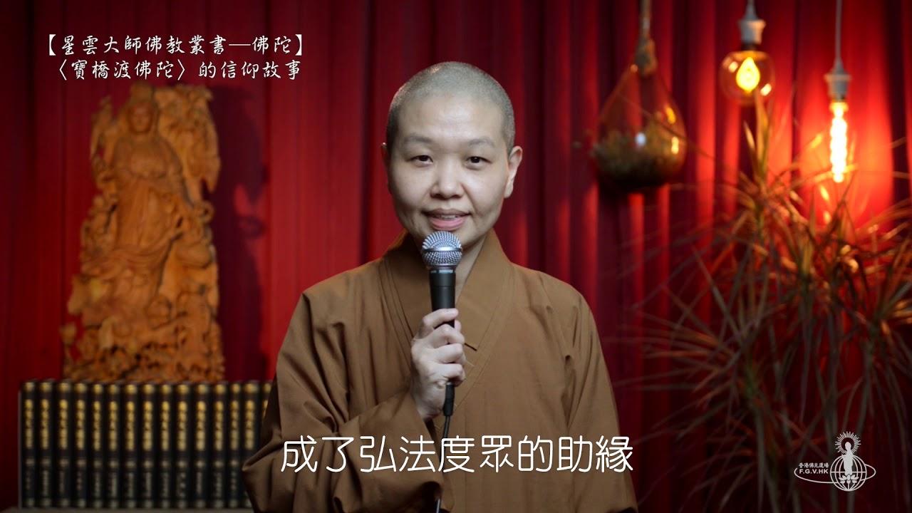 「寶橋渡佛陀」的信仰故事(佛典故事第43集)