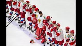Хоккей Под Пивас РОССИЯ осталась БЕЗ МЕДАЛЕЙ на МЧМ 2021 НОВЫЙ ТРЕНЕР для СБОРНОЙ России 18