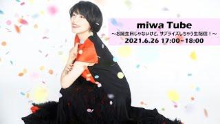 miwaTube ~お誕生日スペシャルじゃないけど、サプライズしちゃう生配信!~