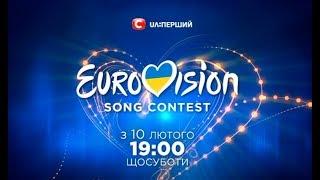 Национальный отбор на Евровидение на СТБ