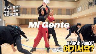 [방구석 여기서요?] 화사 X 청하 HwaSa X ChungHa - 'Mi Gente' | 커버댄스 Dance Cover