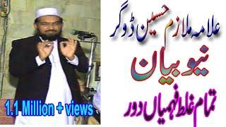 Allama Mulazim Hussain Dogar Full New Bayan