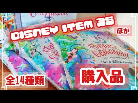 ディズニー35周年グッズ他購入品紹介