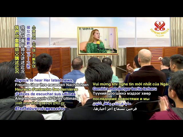 🔴Teleconference with Supreme Master Ching Hai on Jan, 24, 2019