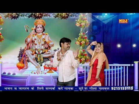 #New DJ Songs #2017 # Bala Ji Ka Mela Mele Me Hum Tum #Suresh Gola #Gori Rani #New Bala Ji Bhajns