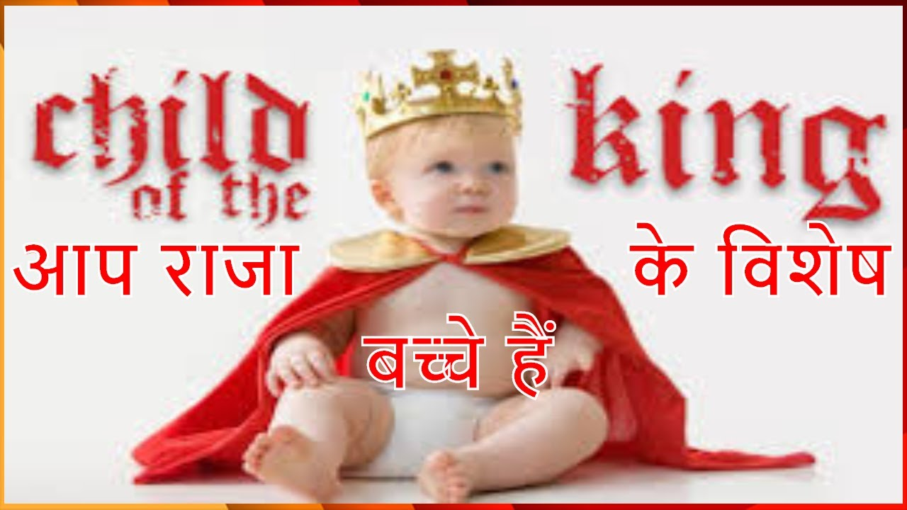 YOU ARE A SPECIAL CHILD OF KING! II आप राजा के विशेष बच्चे हैं! 16-6-2020