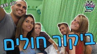 מבקרים חולים בהפתעה!