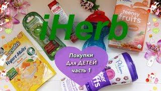 Покупки с сайта IHERB||ВСЁ для ДЕТЕЙ(Еда и Уход) ЧАСТЬ 1||iHerb HAUL||Sweetysweet Mari