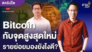 Bitcoin กับจุดสูงสุดใหม่ รายย่อยมองยังไงดี? | อ.ตั๊ม พิริยะ สัมพันธารักษ์
