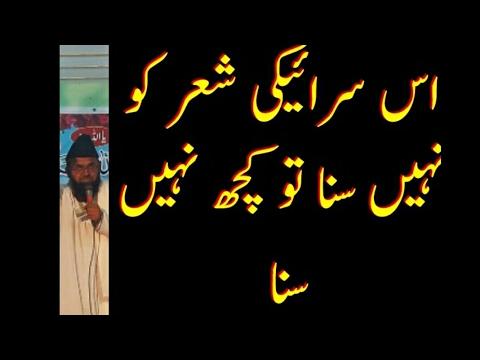 saraiki Shaer pakistan muhammad akram ali puri new 2017