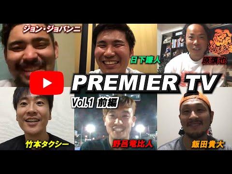 3x3.exe-premier-tv-vol.1(前編)~ついに開幕する3x3.exe-premier-japan-2020-cup!開幕戦に出場の選手たちが今年のチームのポイントを解説!