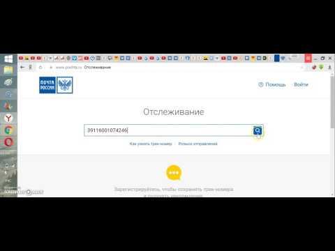 Как отследить посылку по номеру Почта России