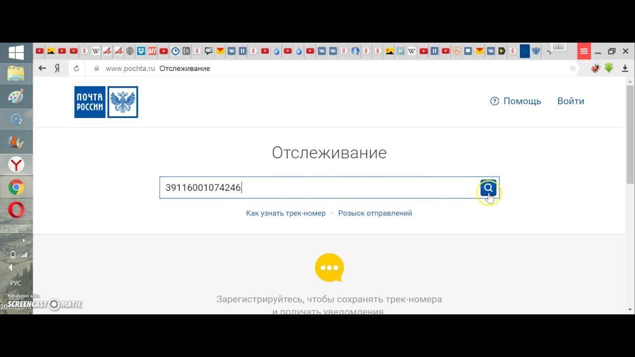 Отслеживание посылок почта россии по индефикационному номеру