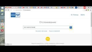 видео почта России.Отслеживание почтового отправления.
