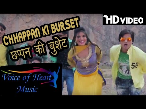 Chhappan Ki Burset छप्पन की बुर्शट   Pawan Verma, Divya Shah, Vijay Varma 2016 Voice of Heart Music