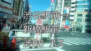 Tokyo City Bus 渋谷駅 前→新橋駅前 渋88 バス