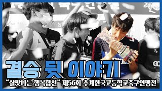 추계연맹전 결승 뒷이야기 | 골클럽U18 | 영광FCU18