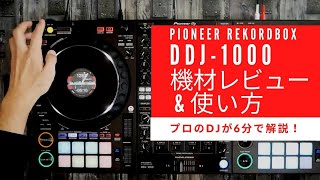 【DJ機材】最強のrekordbox DJ用コントローラー「Pioneer DDJ−1000」をレビュー! thumbnail