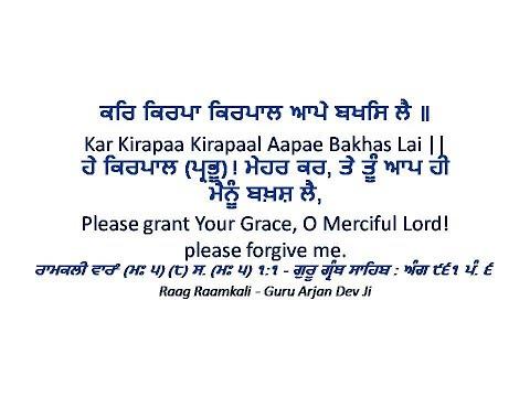 kar kirpa kirpal aape bakhsh lai--bhai lakhwinder singh ji
