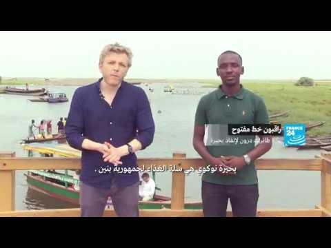 بنين : طائرات درون لإنقاذ بحيرة  - نشر قبل 2 ساعة
