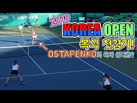 [Korea Open Tennis] 2019코리아 오픈 복식 첫경기!! Flipkens/Ostapenko vs Carter/Stefani