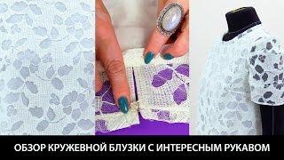 Модель белой блузки с коротким рукавом на шелковой подкладке из французского кружева