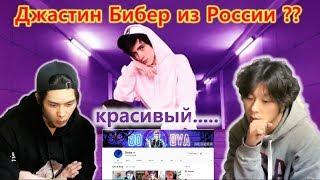 Bodya???? Джастин Бибер из России !!?? Корейские модели видят русских блогеров.