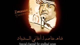 Download راشد الماجد - يا ناكر المعروف MP3 song and Music Video