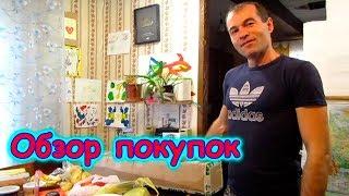 Обзор покупок в городе. (10.18г.) Семья Бровченко.