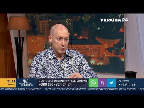 Гордон о перепалке Богдана с Зеленским, иске Зеленского против Пояркова, Верещук и Донбассе
