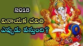 Vinayaka Chavithi 2018 date in India in Telugu | Ganesh chaturthi Pooja vidhanam, Naivedyam
