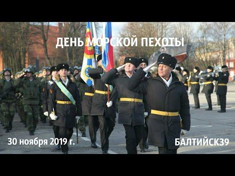 ДЕНЬ МОРСКОЙ ПЕХОТЫ 2019 Балтийск
